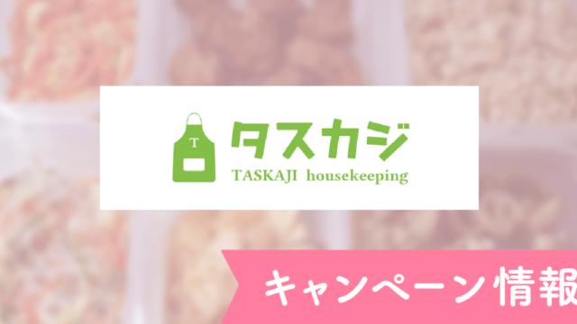 タスカジ キャンペーン