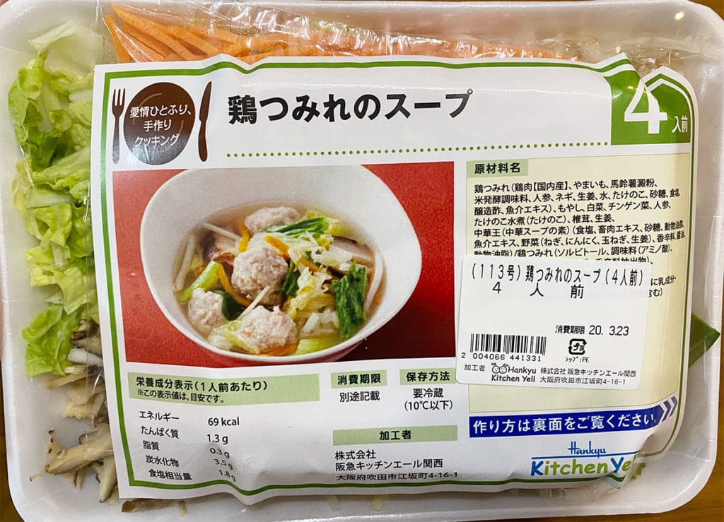 阪急キッチンエール 鶏つみれのスープ(4人前)