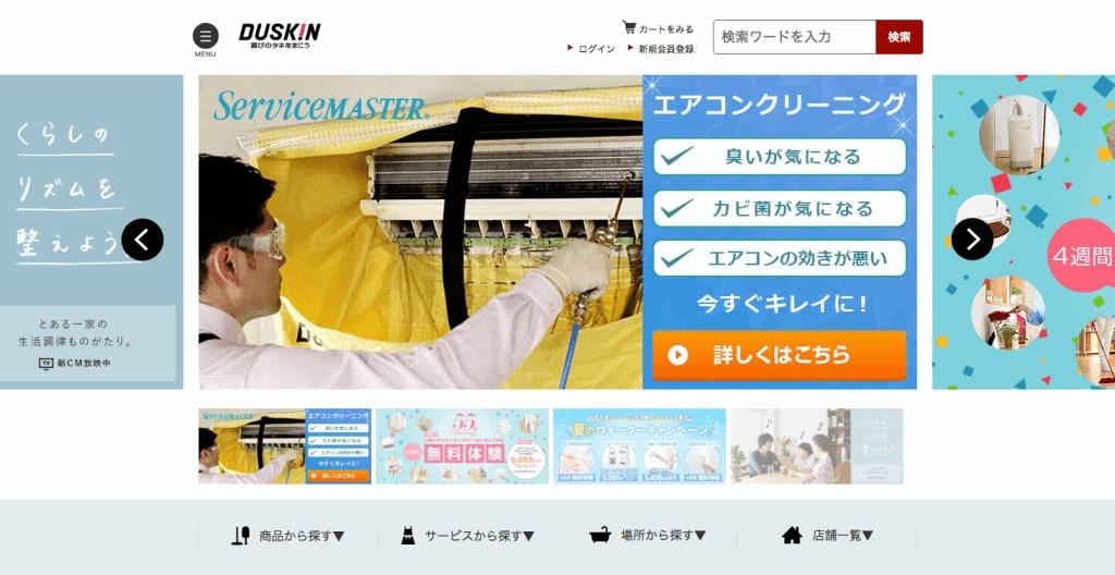 ダスキン エアコンクリーニング 検索画面