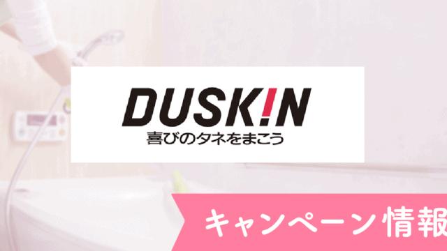 ダスキン キャンペーン
