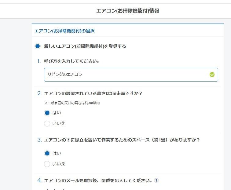 イオンのカジタク 申し込み画面 お部屋の情報