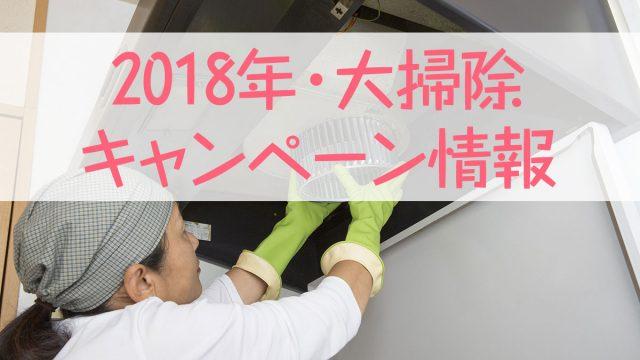 2018年大掃除キャンペーン