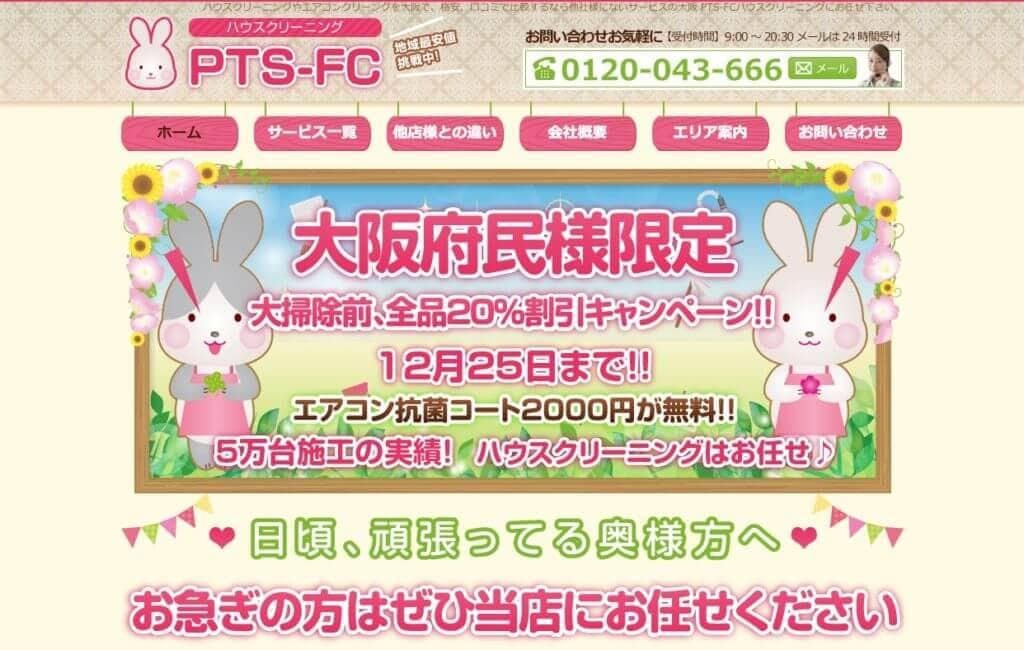 ハウスクリーニングのPTS-FC 公式HP