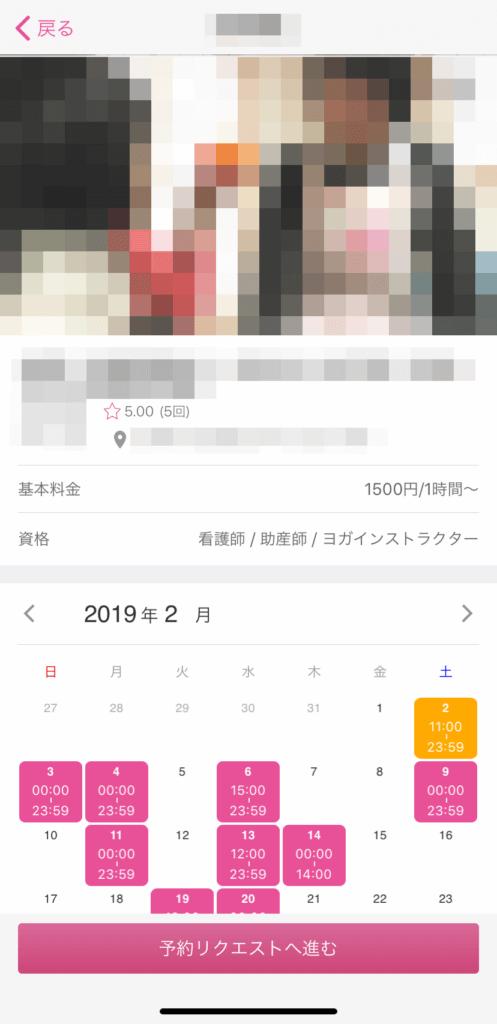KIDSLINE キッズライン 予約リクエスト