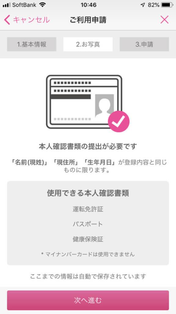 キッズライン 登録 免許証アップロード