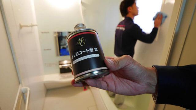 浴室コーティング・コーティング剤 おそうじ本舗の「ナノGコート」