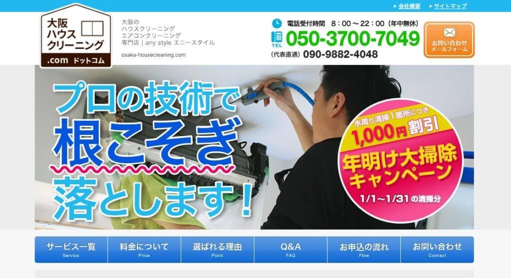 大阪ハウスクリーニング 公式HP