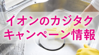 イオンのカジタクのキャンペーン情報