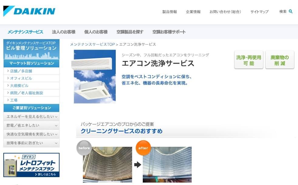 ダイキンのエアコン洗浄サービス ホームページ