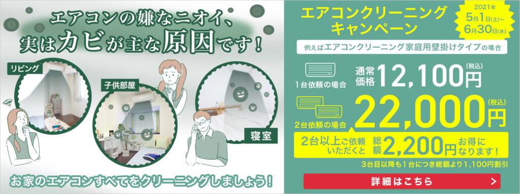 おそうじ本舗の割引キャンペーン・クーポン情報 2台以上で総額2,200円割引