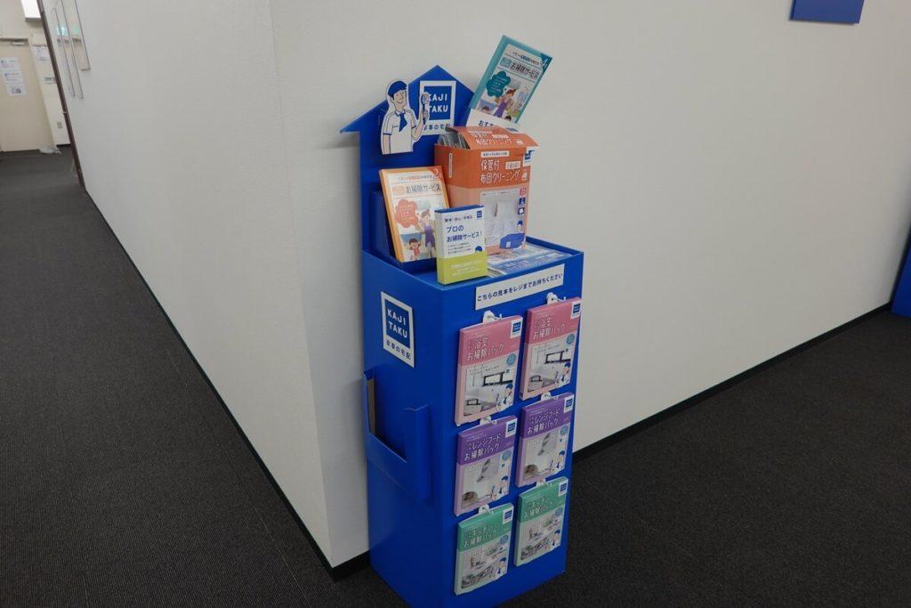 カジタク パッケージ商品 家事玄人(カジクラウド)