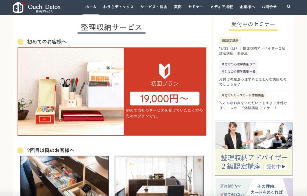 おうちデトックス ホームページ
