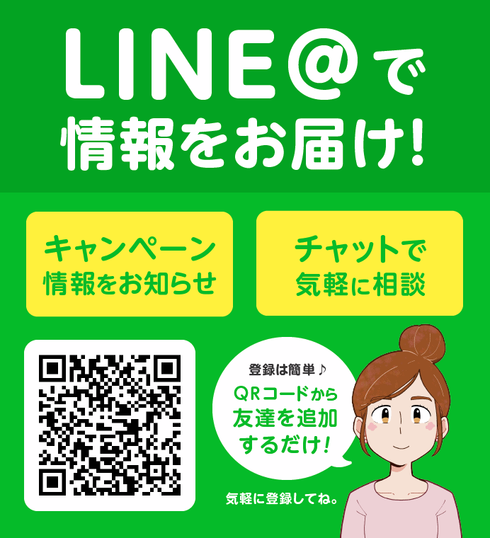 Line相談 QRコード