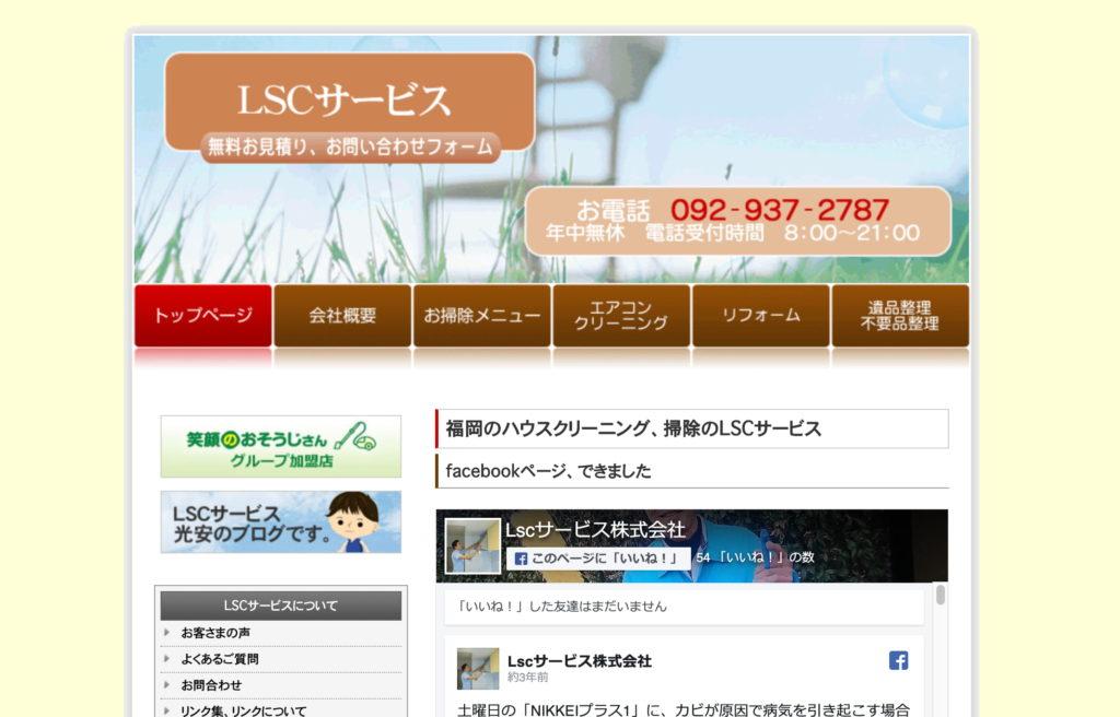 LSCサービス