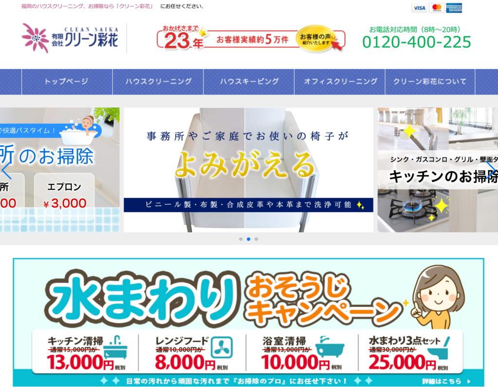 有限会社クリーン彩花(さいか)
