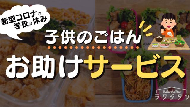 【新型コロナウイルス】学校が休みの間、子どものご飯に使えるサービスまとめ