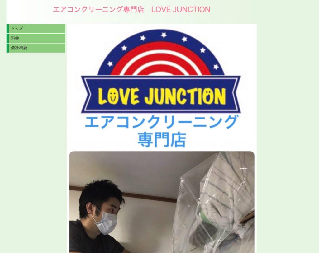 エアコンクリーニング専門連 LOVE JUNCTION