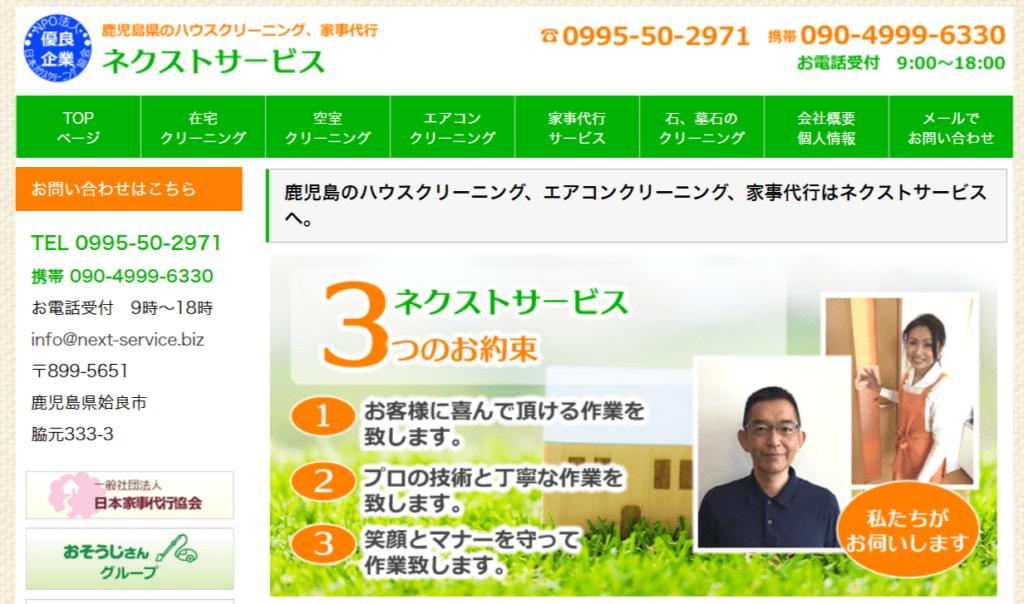 日本ハウスクリーニング協会認定!鹿児島のハウスクリーニング業者 ネクストサービス