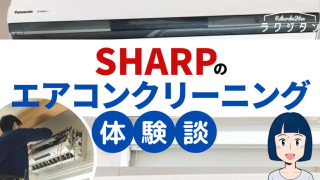 シャープのエアコンクリーニングはパナソニック製もOKだった!【体験談】