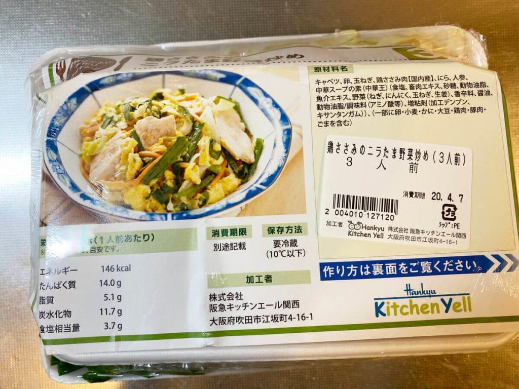 阪急キッチンエール 鶏ささみのニラ玉野菜炒め(3人前)