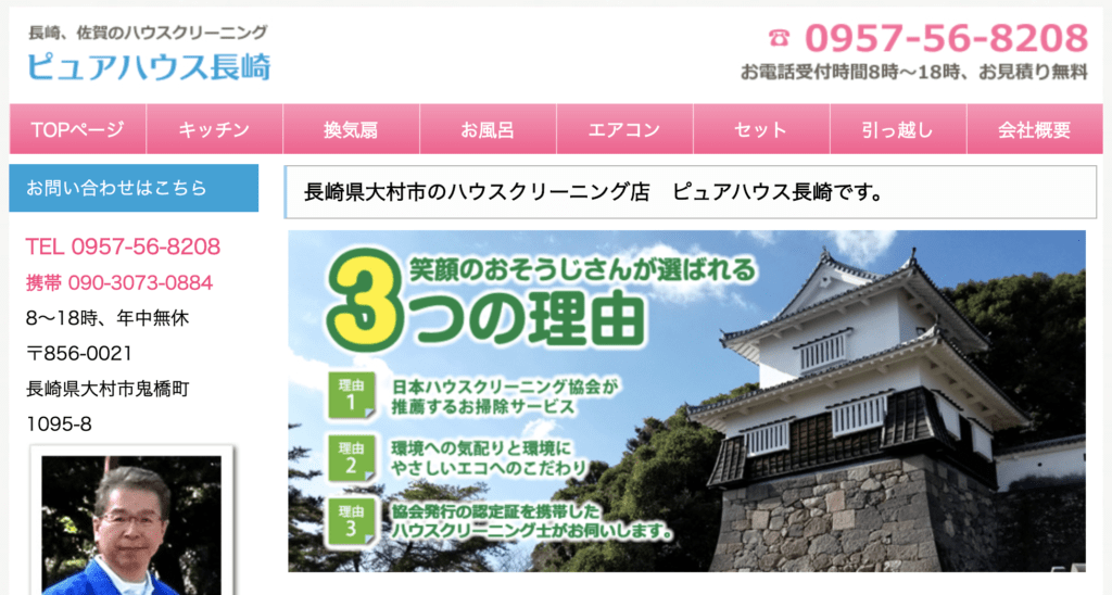 ピュアハウス長崎