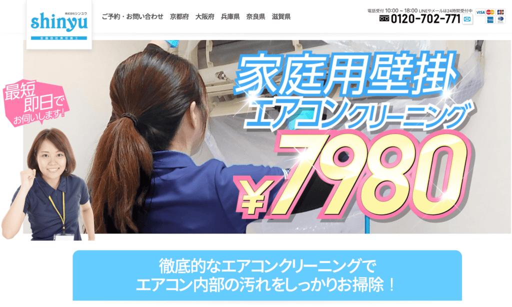 株式会社 shinyu(シンユウ)