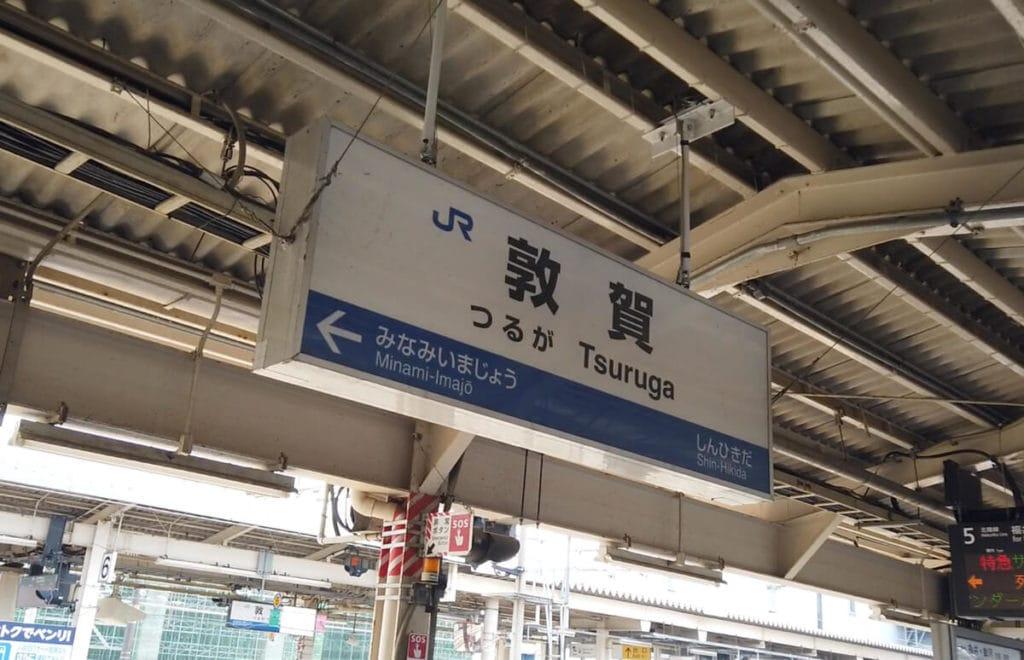 おそうじ本舗 宅配クリーニング 工場見学 敦賀駅