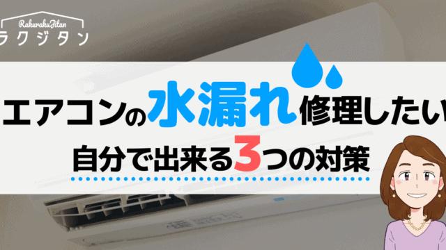 エアコンの水漏れを修理したい!自分で出来る3つの対策