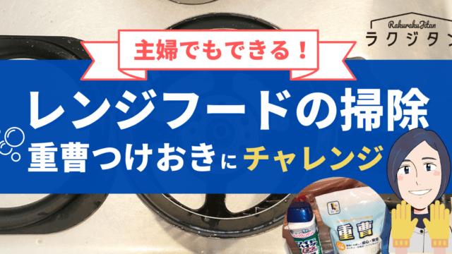 レンジフード(換気扇)掃除は主婦でもできる!重曹つけおきにチャレンジした。