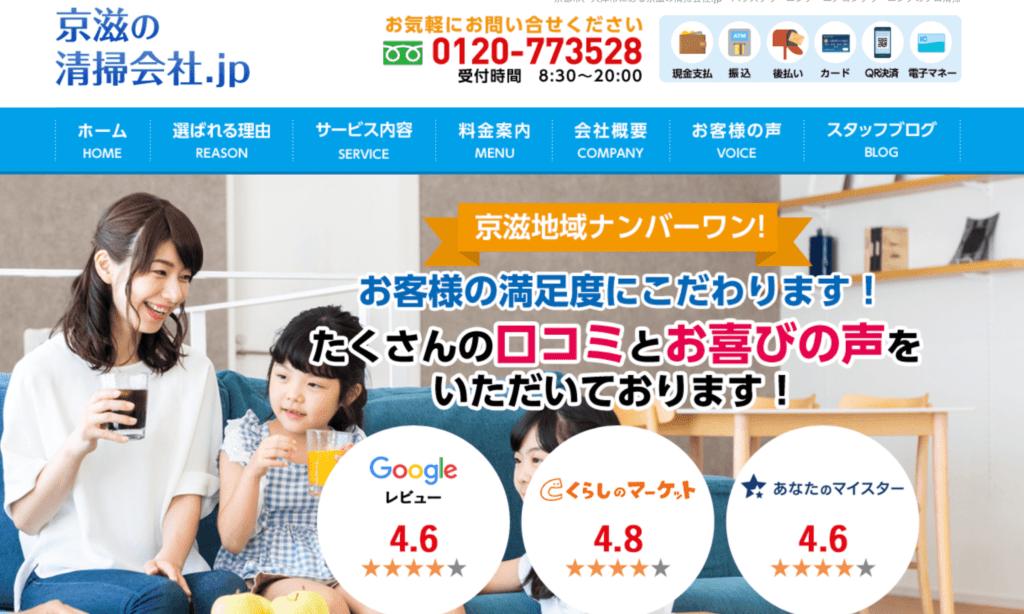 京滋の清掃会社.jp