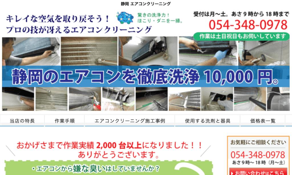 静岡エアコンクリーニング