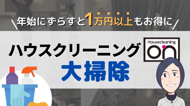 「ハウスクリーニングのオン」で大掃除!年始にずらせば1万円以上の割引【体験談】