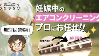 妊娠中のエアコンクリーニングはプロに任せるのがオススメ!【体験談】