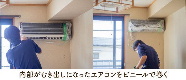 エアコンを養生