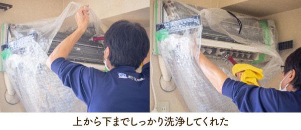 エアコン洗浄の様子