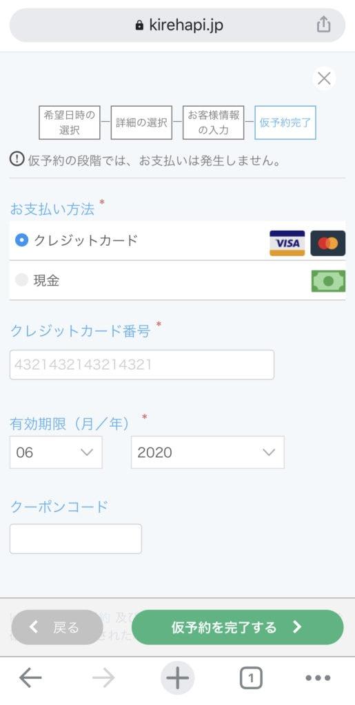 キレハピ クレジットカード決済画面