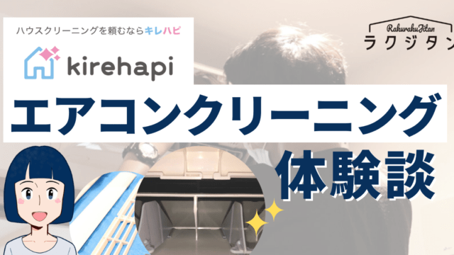 kirehapi(キレハピ)で6年間放置したエアコンのクリーニングを依頼してみた!