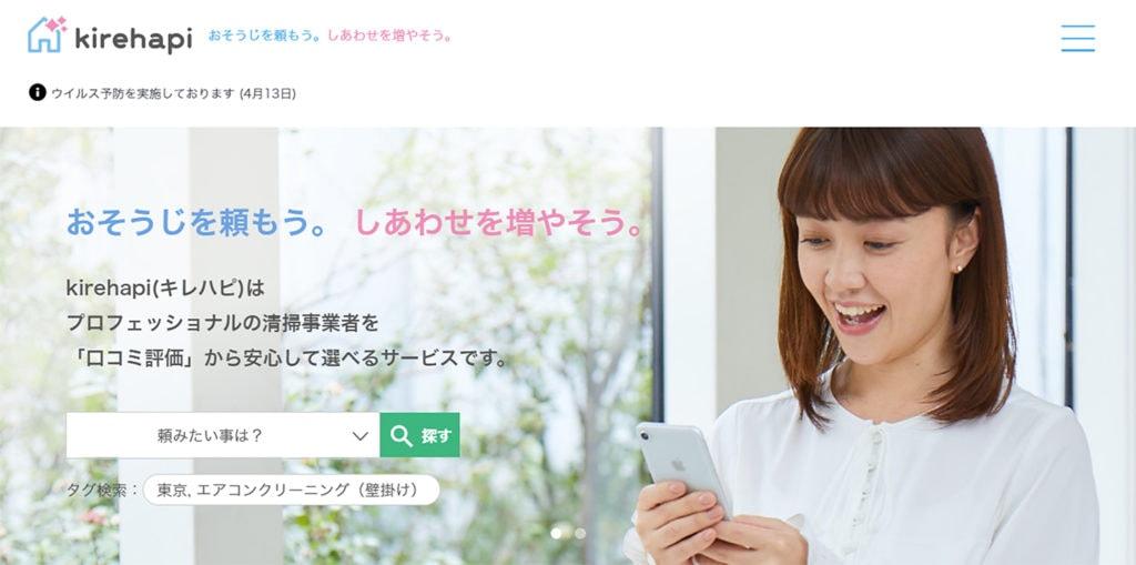 清掃業者検索サイトkirehapi(キレハピ)