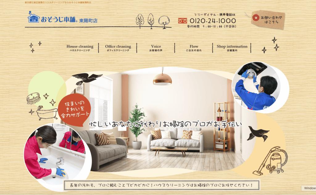 おそうじ本舗東陽町店HP画面