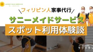 フィリピン人家事代行「サニーメイドサービス」スポット利用した口コミ【体験談】