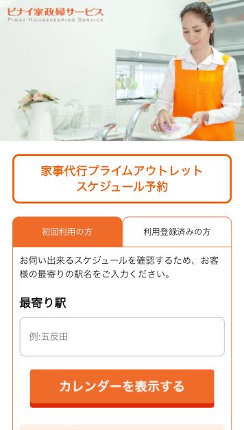 ピナイ家政婦サービス プライムアウトレットスケジュール予約最寄り駅入力画面