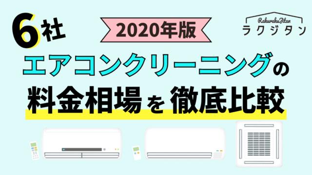 2020年度版エアコンクリーニングの料金相場を徹底比較の表紙