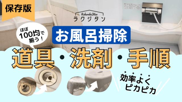 【保存版】お風呂掃除 道具・洗剤・手順の表紙