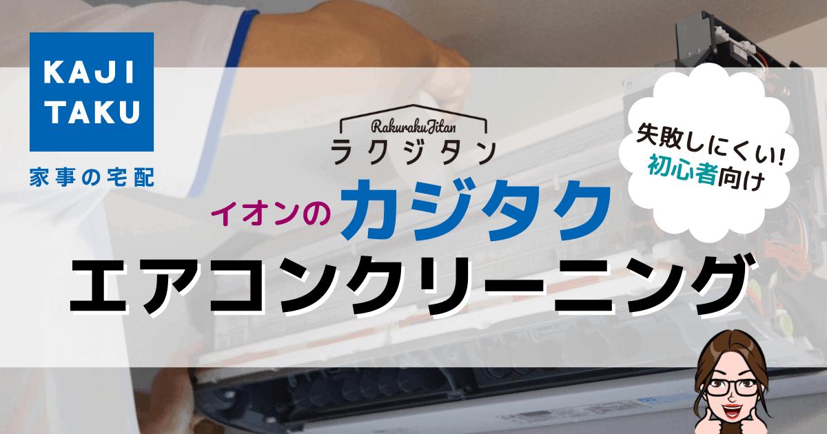 イオンのカジタク エアコンクリーニングカジタクの表紙