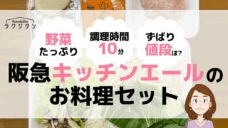 阪急キッチンエールのお料理セットの表紙