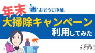 年末に「おそうじ本舗」の大掃除キャンペーンを利用してみた!【体験談】