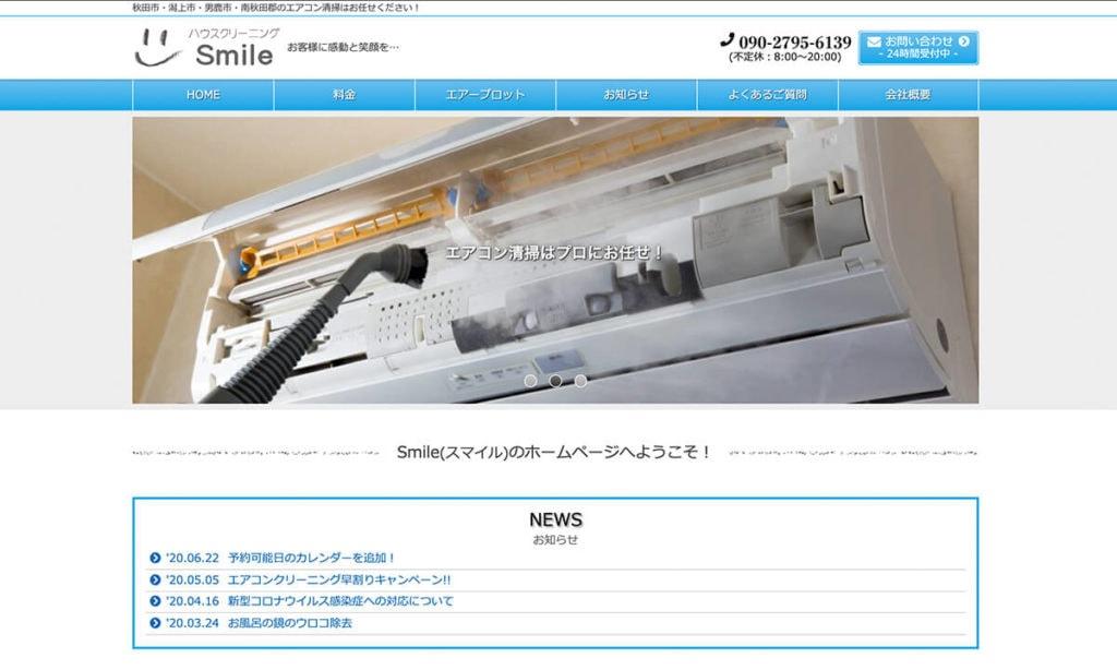 ハウスクリーニング Smile (スマイル)