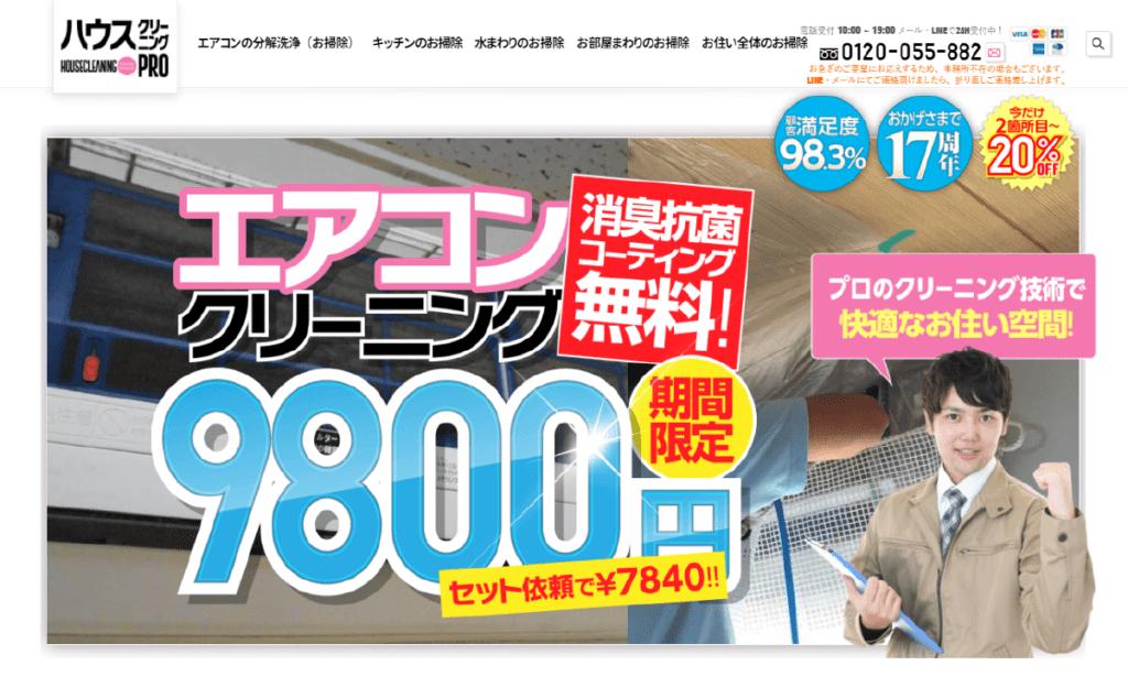 尼崎市のエアコンクリーニング業者ハウスクリーニングPRO