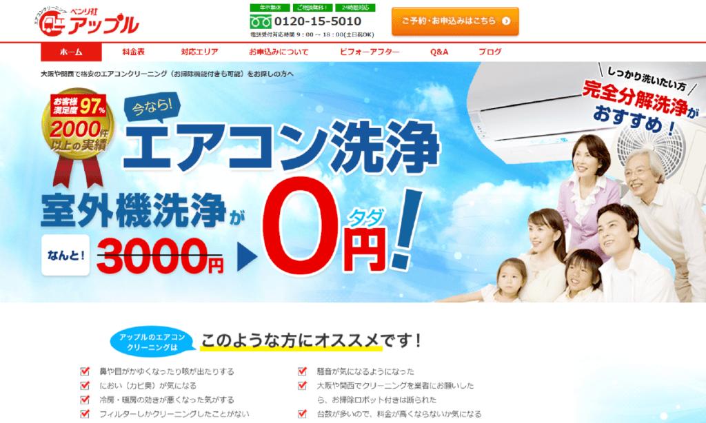 尼崎のエアコンクリーニング業者 ベンリ社アップル