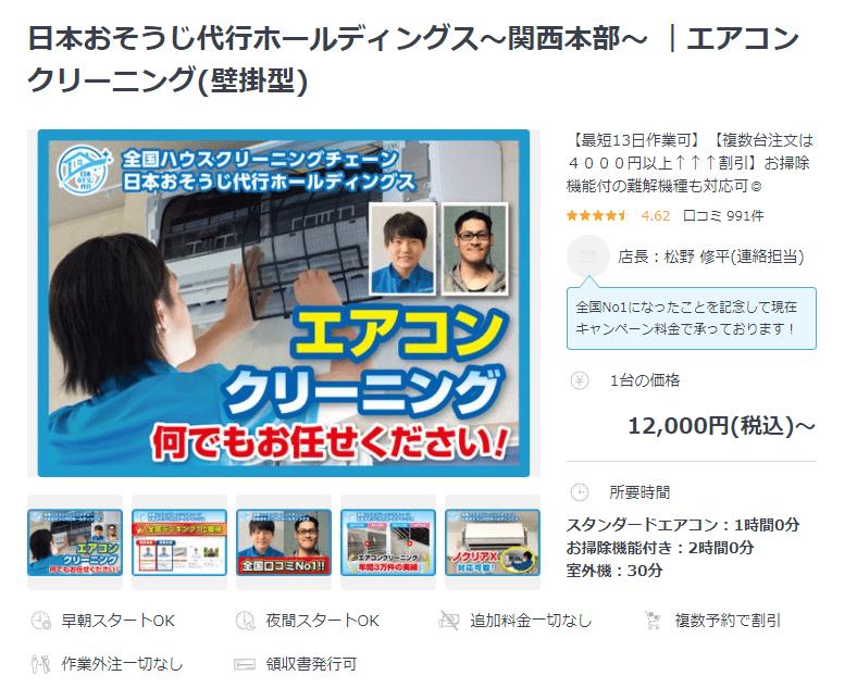 ユアマイスターのクリーニング業者、日本おそうじ代行関西本部